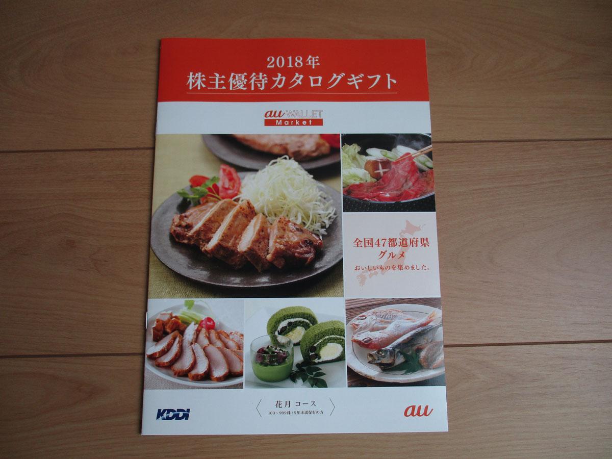 株主優待 KDDI 2018
