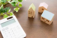 家 固定資産税