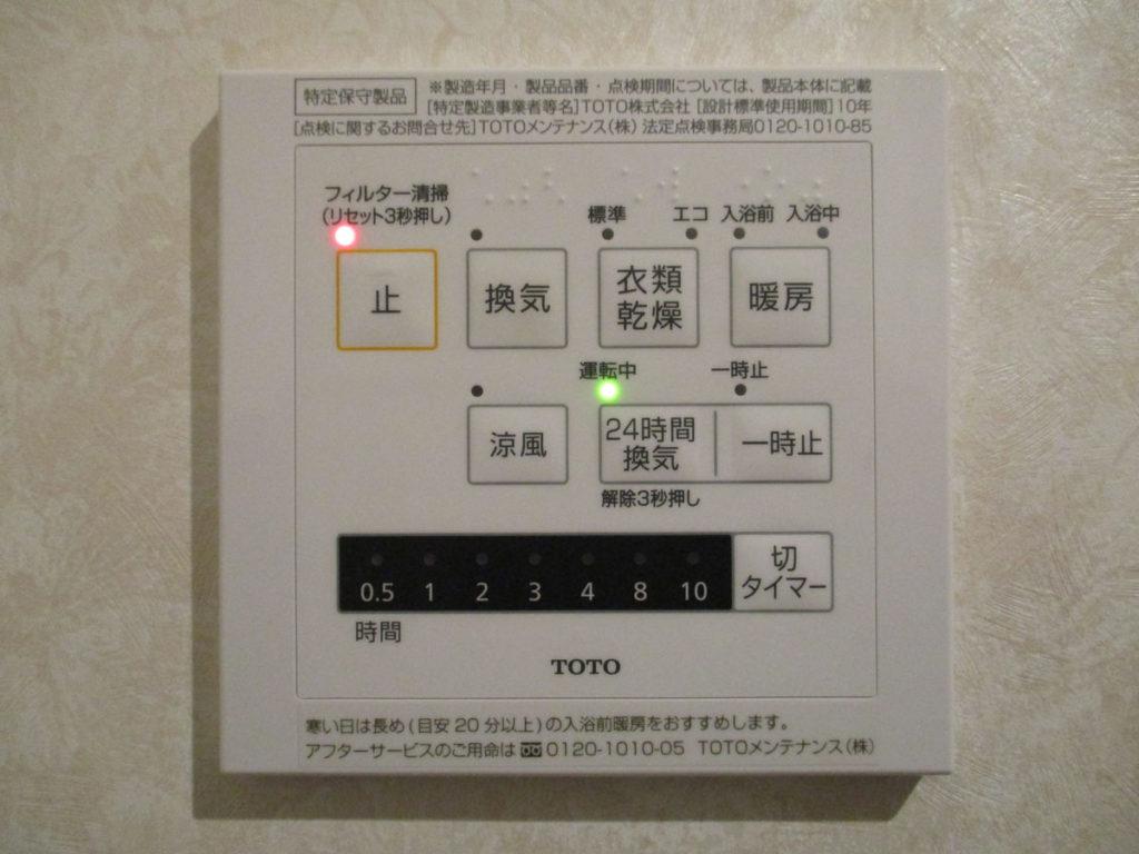 お風呂 浴室 換気 換気扇 フィルター 掃除