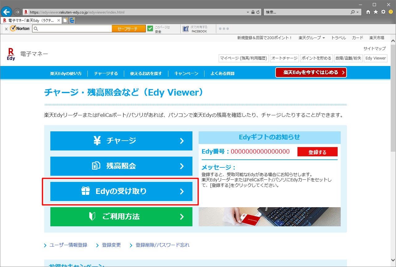 Edy 楽天ポイントカード ポイントチャージ 楽天スーパーポイント Edy Viewer チャージ Edyギフト 受取 できない