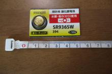 腕時計 SWATCH 電池交換 SR936SW