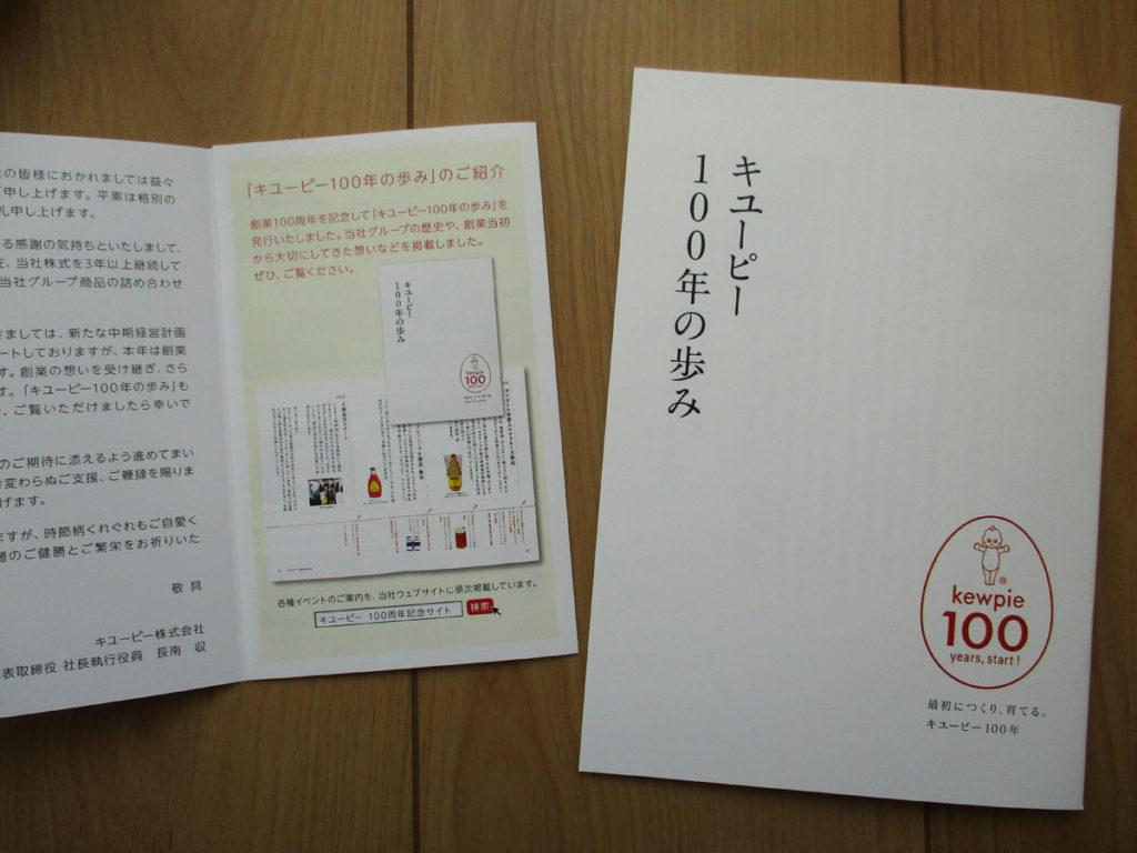 株主優待 キューピー 2019