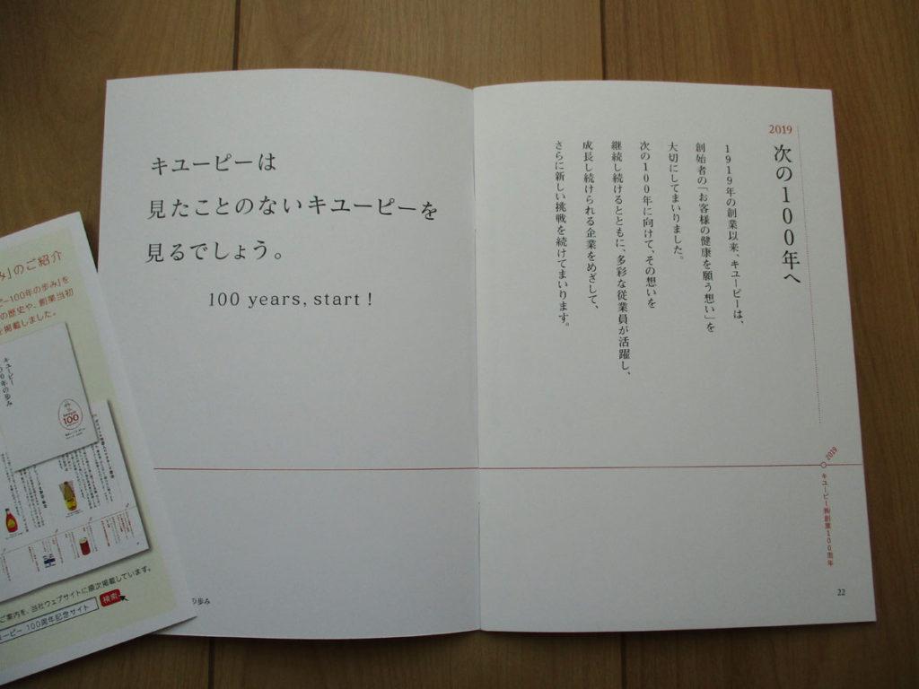 株主優待 キユーピー 2019年 3月