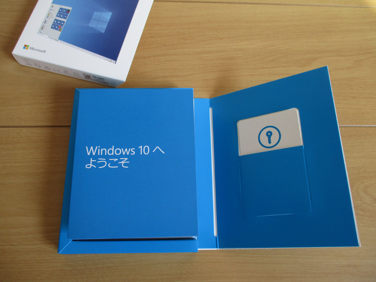 パソコン Windows10 アップグレード パッケージ版