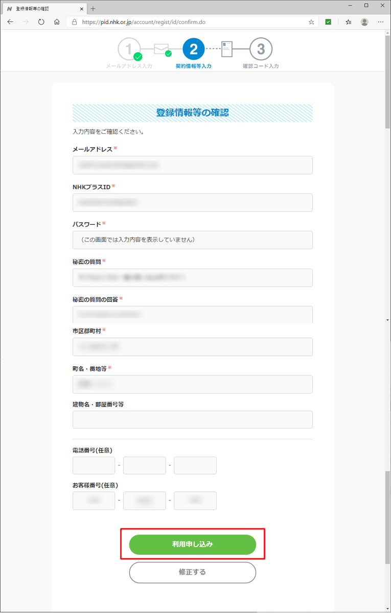 NHKプラス パソコン アプリ 利用 ID 登録