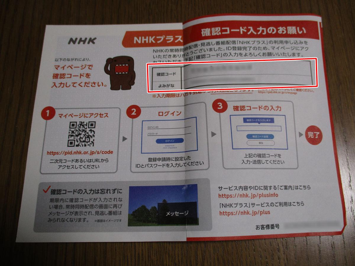 NHKプラス 確認コード ハガキ