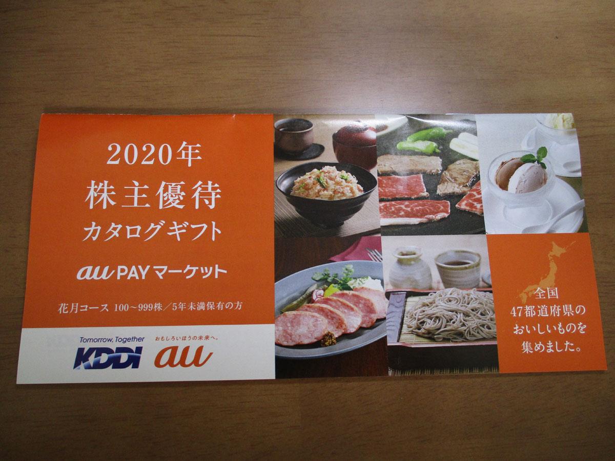 株主優待 KDDI 2020年 カタログギフト