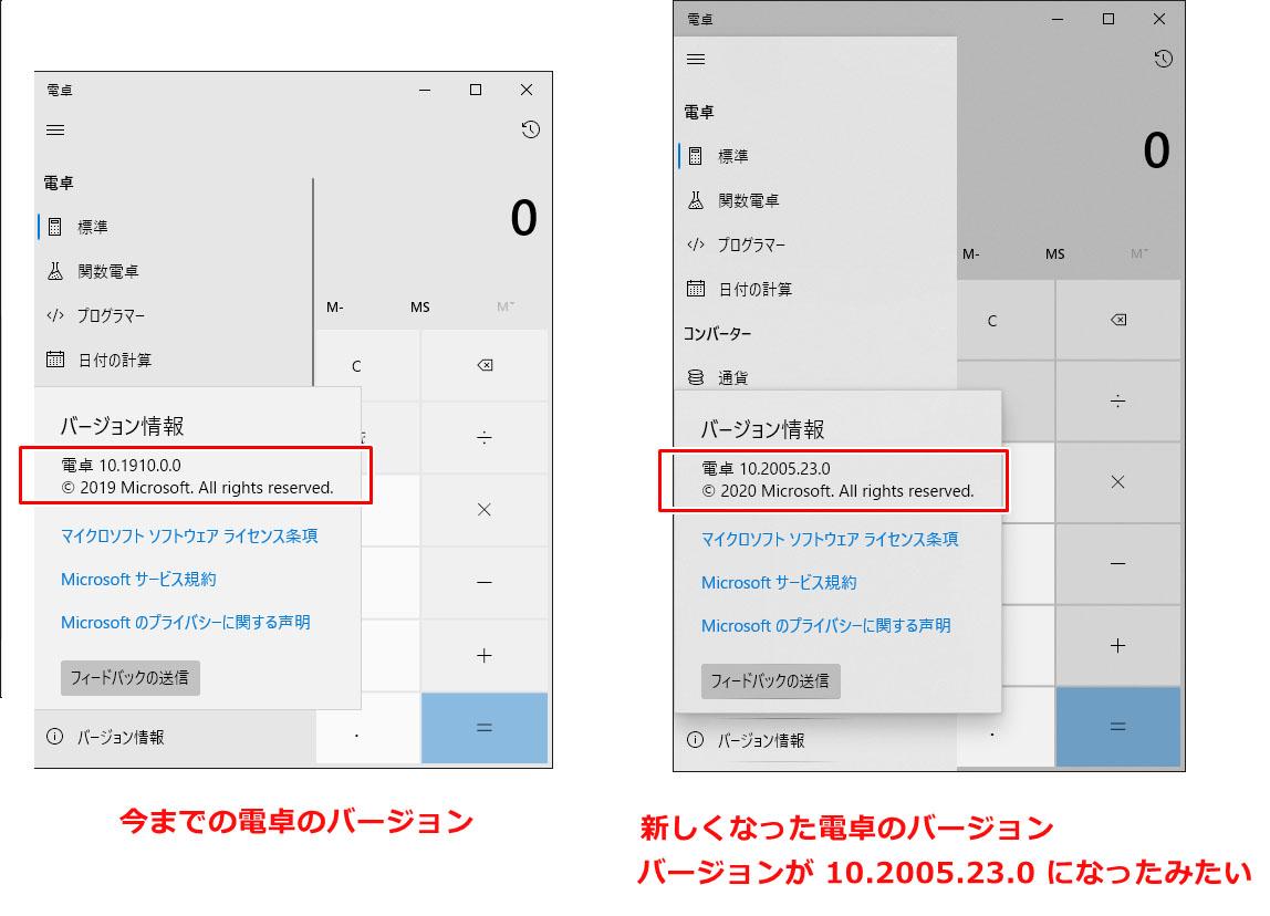 Windows10 電卓 アイコン 変更 2020年 7月
