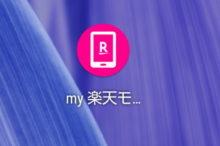 スマホ 楽天モバイル Rakuten UN-LIMIT 楽天アンリミット 接続 回線 確認