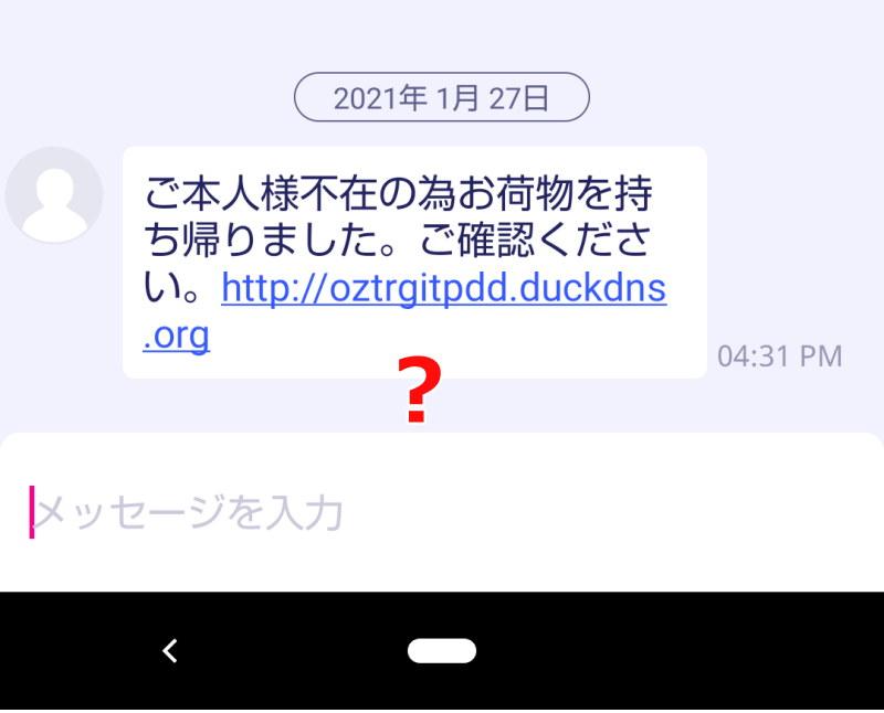 宅配便 不在 フィッシング詐欺 SMS