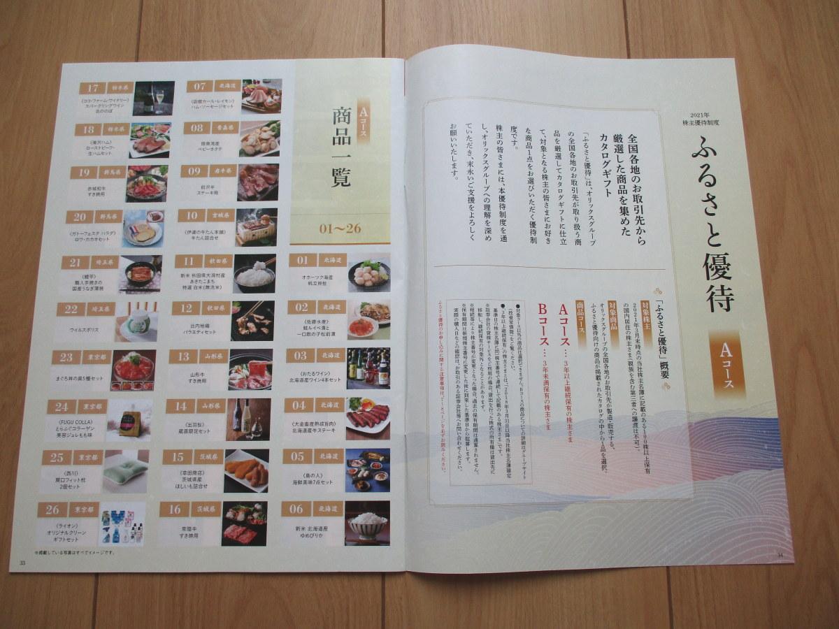 株主優待 オリックス 2021 カタログギフト